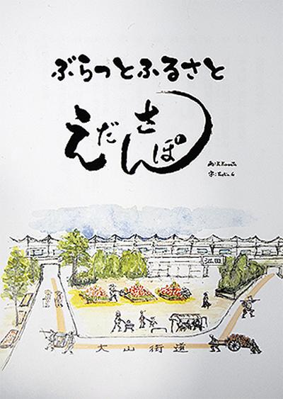 江田周辺を知る1冊