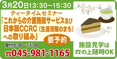 「老後は地方に…モデル事業も始まる、日本版CCRCとは?」