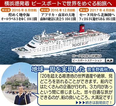さあ、地球一周の船旅へ 129万円〜