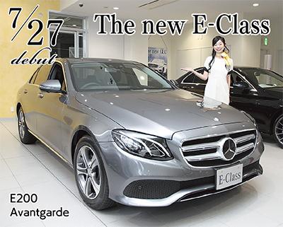 今週末、新型Eクラスの特別内覧会