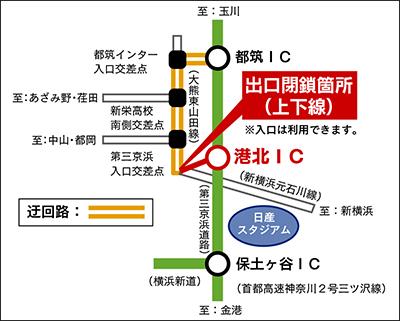 11月5日と12日、第三京浜港北ICの出口を夜間閉鎖