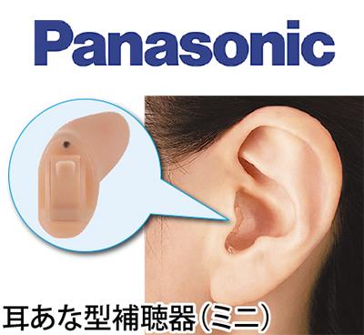 横浜駅西口『パナソニック補聴器』直営店