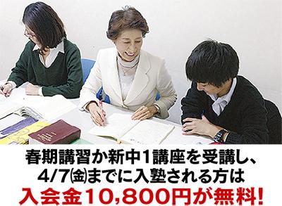 「私立中高一貫校生専門塾だからできる!」