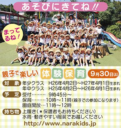 奈良幼稚園の体験保育