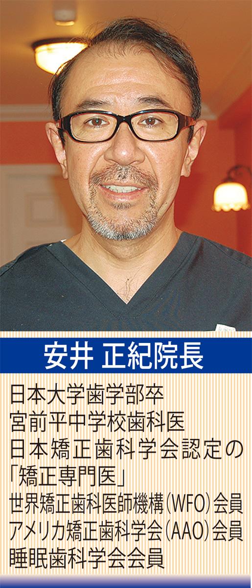 幼少期の矯正で生涯、大切な歯を守る