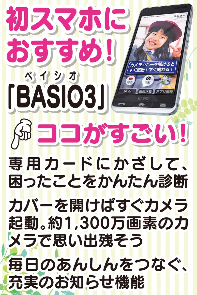auならスマホ月額2138円〜