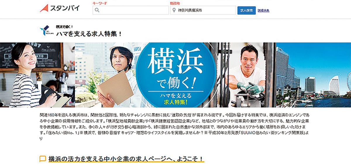 横浜の求人情報をまとめた特集ページ