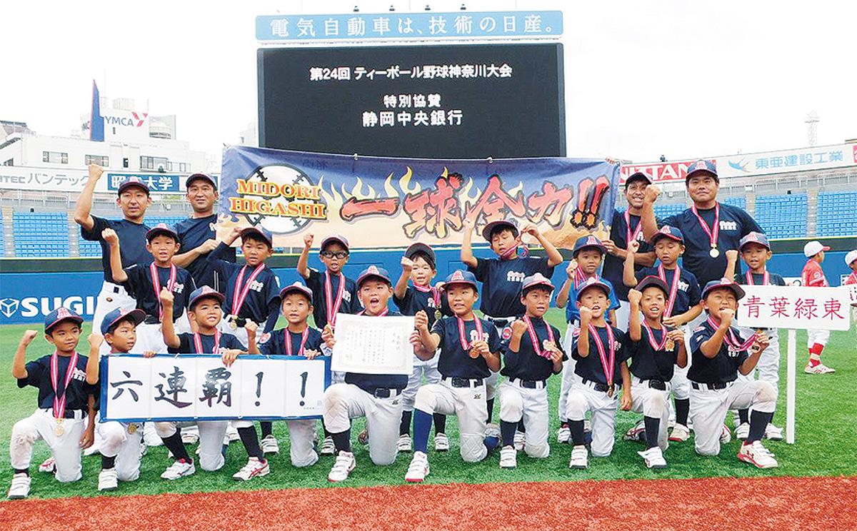 青葉緑東が6連覇