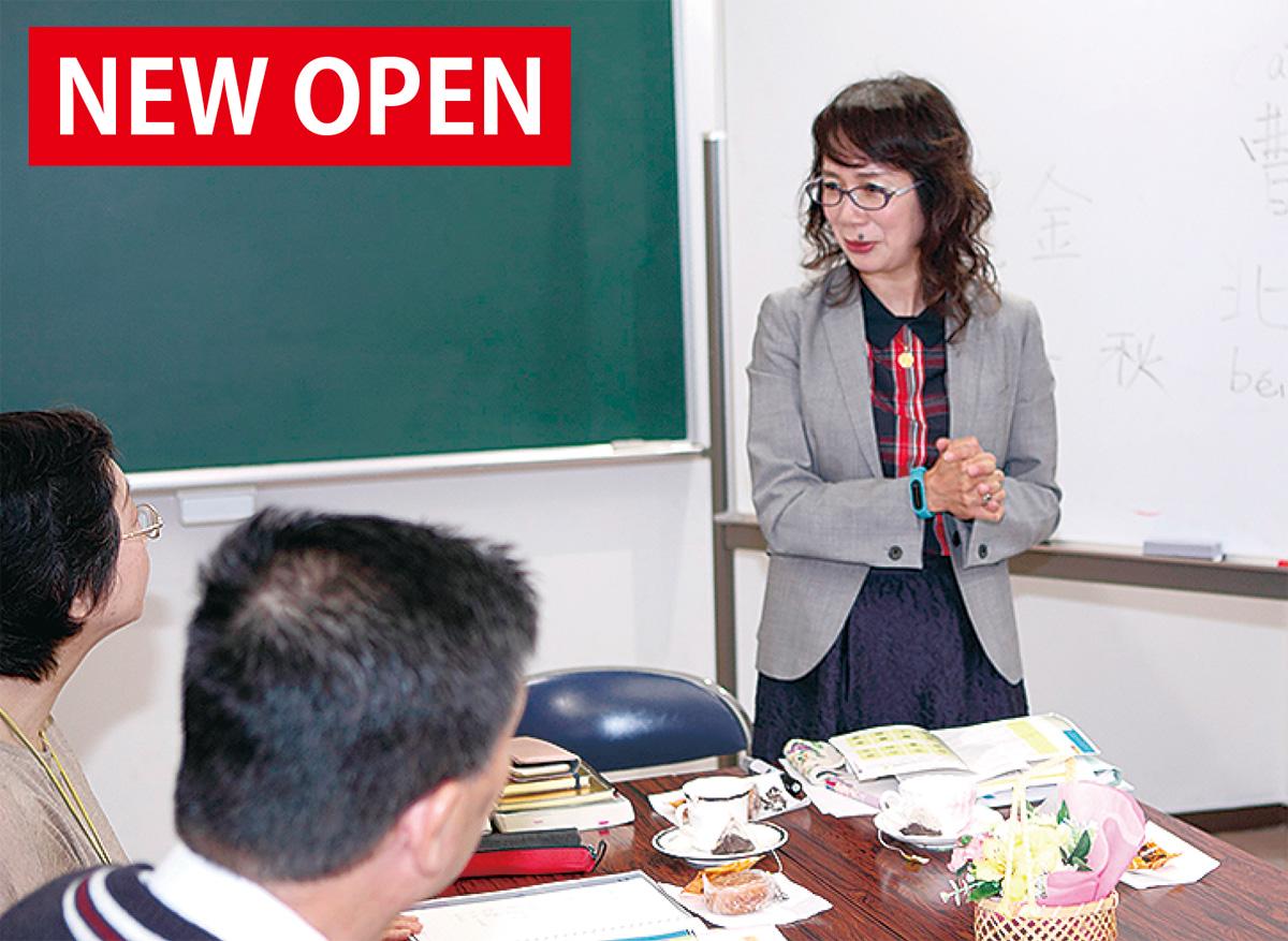 たまプラーザ教室がオープン
