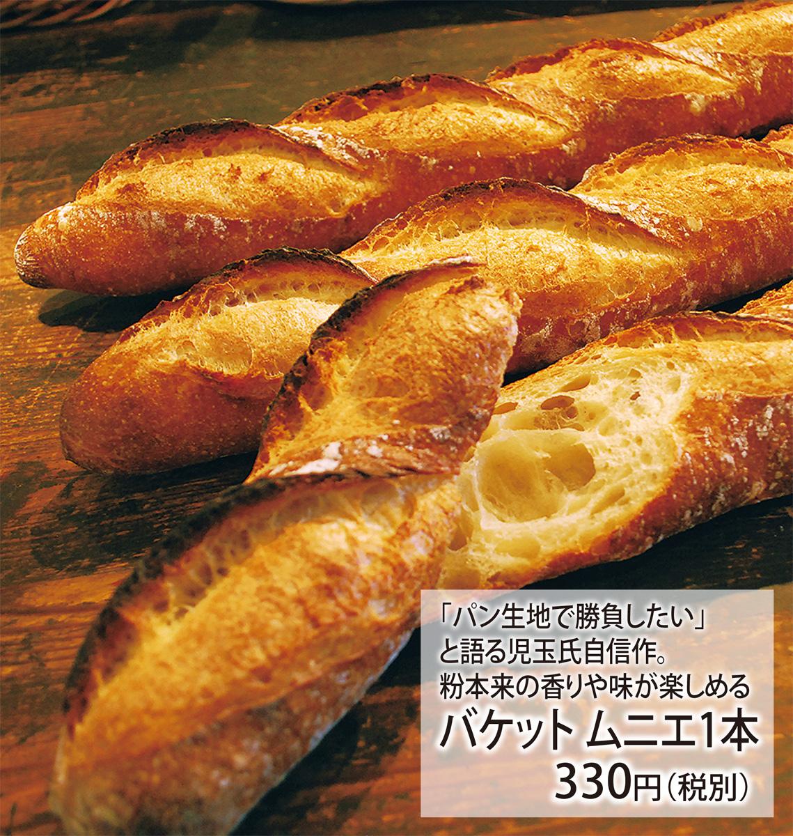 パン好き女子が通う、味の理由(ワケ)