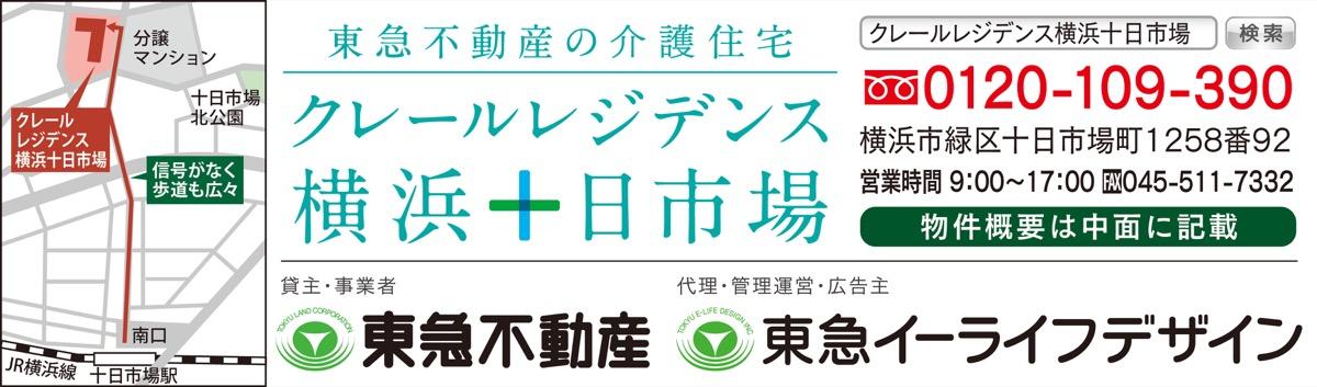 十 市場 クレール 日 レジデンス 横浜 十日市場に東急不動産のシニア住宅 いよいよ7月6日から募集開始