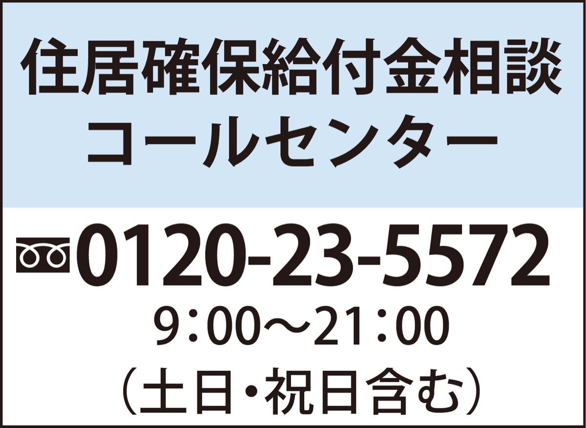 住居 確保 給付 金 横浜 市