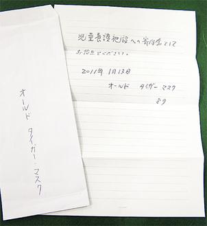 封筒と一緒に届けられた手紙『オールド タイガー・マスク』と書かれている