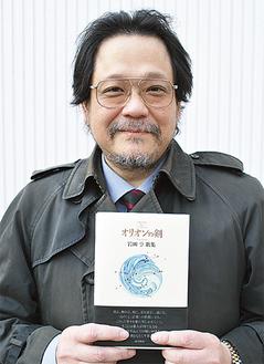 出版された本を手にする岩田さん