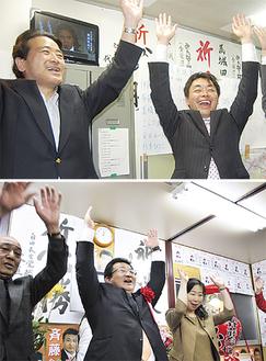 上は江田衆議院議員(左)とバンザイする城田氏写真下は連続トップ当選を果たした斉藤氏(中)