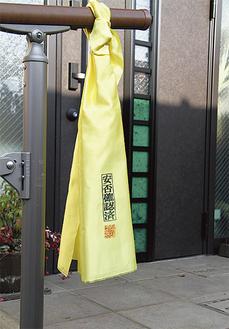 安全確認済と書かれたタオル