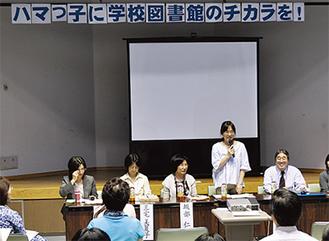 各区代表が活動などを発表した