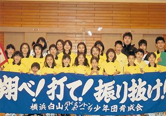 横浜白山バドミントンスポーツ少年団のメンバー
