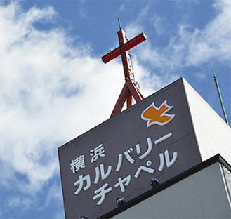 赤い十字架が目印