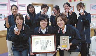 賞を受賞した「ツクイ横浜三保」のスタッフ