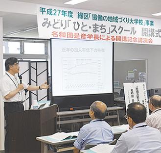 講演する名和田学長