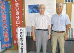 板垣会長(左)と事務局・狩野さん
