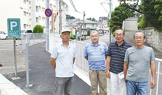 新設した歩道前に立つ管理組合員ら(一番左が大崎理事長)