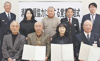 締結書を手にする長谷川会長(前列左から2人目)