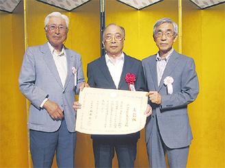 賞状を手にする大川会長(中央)と野田副会長(左)、荒井事務局長