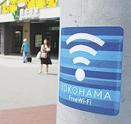 Wi-Fi環境を充実へ