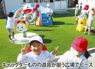 「わー!」と喜ぶ東幼稚園