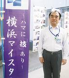「横浜マイスター」を紹介
