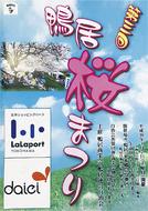 地域で支える桜の祭典
