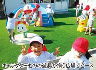 「わー」と喜ぶ東幼稚園