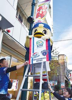 横浜F・マリノスのマスコット「マリノスケ」も作業