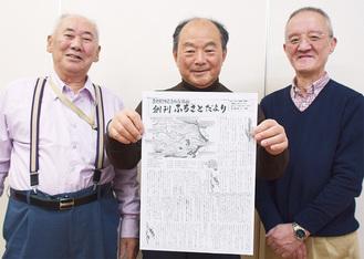 ふるさとだよりを手にする山口会長(中央)、製作・編集を担当する前田会長(左)と指原会長(右)
