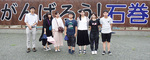 宮城県石巻市を訪れたゼミの学生ら(平野さん提供)