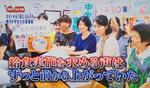 TBSテレビ 『噂の東京マガジン』で報道。給食署名を提出する加藤リカ(前列右から3番目)