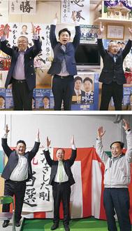 トップ当選を受け万歳をする鴨志田氏(写真上中央)と柳下氏(写真下中央)