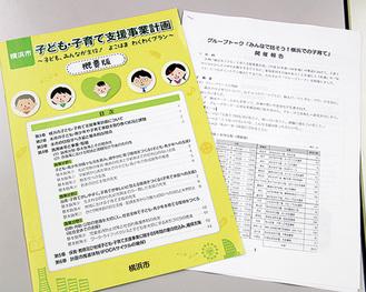 事業計画冊子(2015年発行)とグループトーク報告書