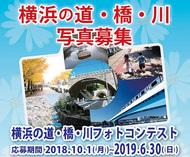 道・橋・川のフォトコン
