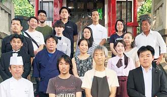 元町の料理人たち