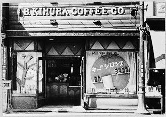 創業当時のキーコーヒー