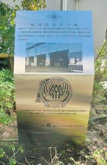 設置された「緑消防発祥の地記念碑」(同クラブ提供)