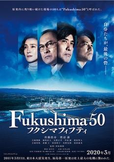 (C)2020『Fukushima 50』製作委員会
