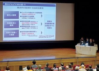 市長が横浜が目指すIRの姿について説明