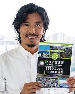 横浜北西線の開通をPRする中澤さん