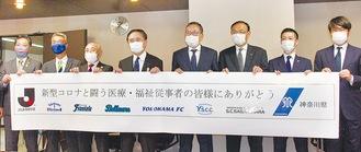 村井チェアマン(右から4人目)と黒岩知事(右から5人目)