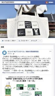 「ヨコハマ省プラスタイル」のページ