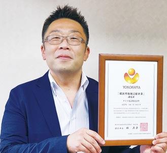 横浜型地域貢献企業の認定証を持つ名取社長